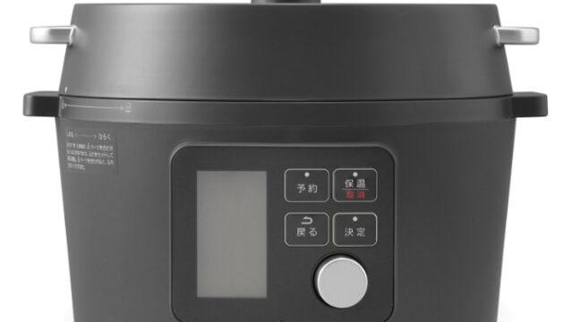 アイリスオーヤマ 真空保温調理器 RWP-N45
